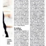 2015_04_14_Havier Therkas anoitos i fanatikos opoios nomizei oti katexei tin alitheia_Vima_antilaikisos_Podemos_Ispania_B