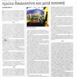 2015_04_14_Poiniki dikaiosyni Prota dikaiosyni kai meta poiniki_Avgi_laikismos_antilaikismos