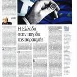2015_04_18_I Ellada stin pagida tis parakmis_Ta Nea_antilaikismos_elliniki kyvernisi
