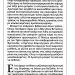 2015_04_18_I evropaiki epilogi_Ta Nea_Evropi_aristera