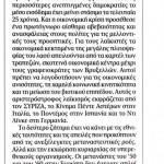 2015_04_18_I mastiga tou laikismou_Ta Nea_laikismos_Evropi_krisi_dimokratia