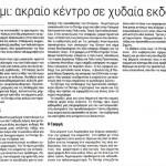 2015_04_19_Potami Akraio kentro se xydaia ekdoxi_Epoxi_Potami_laikismos_antilaikismos