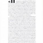 2015_04_21_I laiki entoli o SYRIZA kai i politiki tou Ethnikou_Unfolllow_laos_ethnos_aristera_SYRIZA_elliniki kyvernisi_B