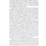 2015_04_21_I laiki entoli o SYRIZA kai i politiki tou Ethnikou_Unfolllow_laos_ethnos_aristera_SYRIZA_elliniki kyvernisi_C