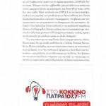 2015_04_21_I laiki entoli o SYRIZA kai i politiki tou Ethnikou_Unfolllow_laos_ethnos_aristera_SYRIZA_elliniki kyvernisi_D