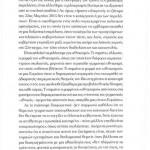 2015_04_21_I laiki entoli o SYRIZA kai i politiki tou Ethnikou_Unfolllow_laos_ethnos_aristera_SYRIZA_elliniki kyvernisi_E