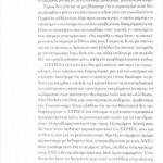 2015_04_21_I laiki entoli o SYRIZA kai i politiki tou Ethnikou_Unfolllow_laos_ethnos_aristera_SYRIZA_elliniki kyvernisi_F