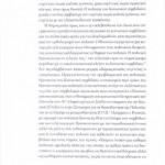 2015_04_21_Oi parelaseis i evgeneia kai o Rousso_Unfollow_ethnos_laos_dimokratia_D