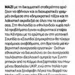2015_04_23_Astatheia i moni stathera_Ethnos_Evropi_laikismos_laikistiki akrodexia