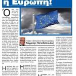 2015_04_23_Spilaio liston i Evropi_Elefteri Ora_laikistiki akrodexia_Evropi_evroskeptikismos
