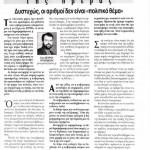 2015_04_24_Distixos oi arithmoi den einai politiko thema_Xrimatistirio_antilaikismos_dimopsifisma