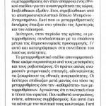 2015_04_25_I apoleia tou metrou_Ta Nea_laikismos_antilaikismos