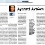 2015_04_26_Anoixti epistoli tou Mplatakou sto Samara_RealNews_laiki dexia_Nea Dimokratia_SYRIZA