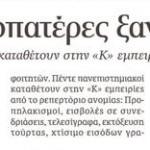 2015_04_26_Oi foititopateres xanarxontai_Kathimerini_antilaikismos_A