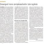 2015_04_26_Tileorasi Spasmoi pou antanakloun tin krisi_Kathimerini_mme_tilelaikismos