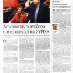 2015_04_27_Evropaiko metopo kai sosialdimokratia_Ta Nea_laikismos_antilaikismos_orthologismos_PASOK_sosialdimokratia