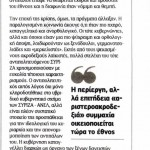 2015_04_28_Oi neoi ethnikofrones_Ethnos_antilaikismos_aristera