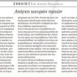 2015_04_29_Anagki isxyron igeton_Kathimerini_laikismos_antilaikismos_igetis