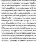 2015_04_29_Kyvernisi apelpisias_Athens Voice_Potami_antilaikismos_A