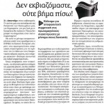 2015_04_30_Den ekviazomaste _oute Vima piso_Avgi_Syriza_laos_dimokratia_elit_Evropi
