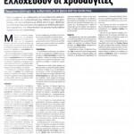 2015_04_30_Elloxevoun oi Xrysavgites_Pontiki_akrodexios laikismos_Xrysi Avgi_akrodexia
