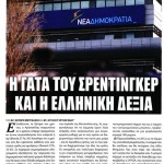 2015_04_30_I gata tou Schroediger kai i elliniki dexia_Epikaira_laikismos_Nea Dimokratia_A