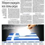 2015_05_02_Dimopsifisma_Ta Nea_dimopsifisma_laos