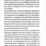 2015_05_02_Eseis ti that psifisete sto dimopsifisma_Dromos tis aristeras_dimopsifisma_laos_elliniki kyvernisi