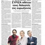2015_05_02_I apotyxia tou SYRIZA plittei tous laikistes tis evrozonis_Elefteros Typos_laikismos_laikistiki akrodexia_Evropi_SYRIZA_ANEL_elliniki kyvernisi
