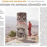 2015_05_02_I ypokoultoura tis asximias exousiazei tin Athina_Kathimerini_laikismos_antilaikismos_laikistiki texni