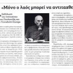 2015_05_02_Mono o laos mporei na antitaxthei sto xreos_Avgi_laos_xreos_Evropi