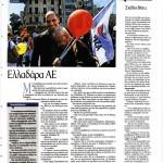 2015_05_03_Elladara AE_Vima_antilaikismos_dimopsifisma_elliniki kyvernisi