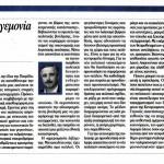 2015_05_03_Gia mia nea igemonia tis politikis_Vima_kentroaristera_kentro_antilaikismos