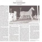 2015_05_03_Peri katastrofon_Kathimerini_laikismos_antilaikismos_dimokratia