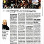 2015_05_03_Poia politiki gia tin Ellada kai tin Evropi_Vima_laikismos_antilaikismos_Evropi_laos_dimokratia_B