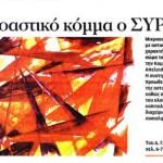 2015_05_03_SYRIZA Mikrosastiko komma me astiki igemonia_Prin_SYRIZA_laos_laikismos_mikroastoi_A
