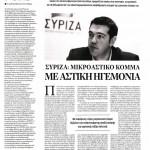 2015_05_03_SYRIZA Mikrosastiko komma me astiki igemonia_Prin_SYRIZA_laos_laikismos_mikroastoi_B