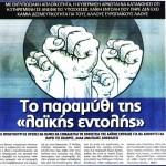2015_05_03_To paramythi tis laikis entolis_To Arthro_antilaikismos_laiki kyriarxia_laikismos_dimokratia_A