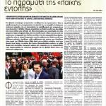 2015_05_03_To paramythi tis laikis entolis_To Arthro_antilaikismos_laiki kyriarxia_laikismos_dimokratia_B