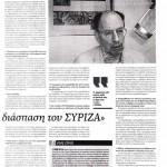 2015_05_04_Oi Germanoi elpizoun se diaspasi tou SYRIZA_Ef ton Syntakton_SYRIZA_elliniki kyvernisi_elit_B
