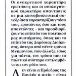 2015_05_26_Katiforos_Ta Nea_antilaikismos