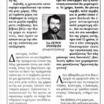 2014_08_01_I epanastatiki xreokopia kai ta apotelesmata tis_Xrimatistirio_antilaikismos_Argentini