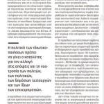 2014_08_03_Axiopoiisi kratikis periousias gia tin exodo apo tin krisi_Kathimerini_antilaikismos_oikonomikos laikismos