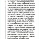2014_08_03_Fygi pros ta piso_Ethnos_laikismos