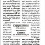 2014_08_03_Ta dyo aitia tis krisis_Dimokratia (ef)_antilaikismos_dimokratia_krisi