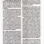 2014_08_04_Afeleies_Ef ton syntakton_laikismos