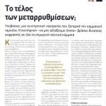 2014_08_04_To telos ton metarrythmiseon_Oikonomiki_antilaikismos_elit_laos_dimokratia_metarrithmiseis_A