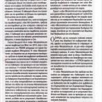 2014_08_07_I nea metapolitefsi_Ef ton syntakton_laikismos_antilaikismos