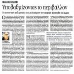 2014_08_07_Ypovathmizontas to perivallon_Ta Nea_antilaikismos