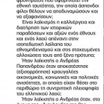 2014_08_10_Laikismos kai elitismos_paron_laikismos